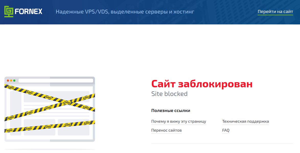 Хостинг сайт заблокирован бесплатный хостинг с php и mysql 5