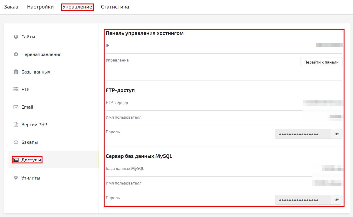 Хостинге с возможностью ftp привязать имя домена к хостингу