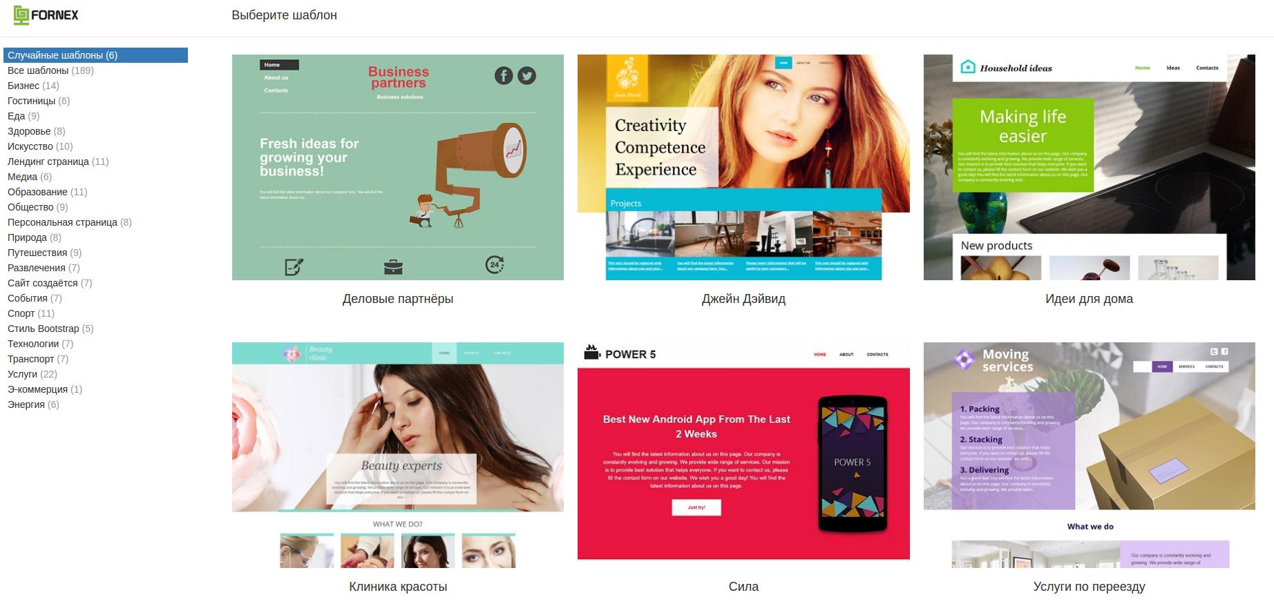 Виртуальный хостинг с конструктором сайтов бесплатные хостинги и сайты